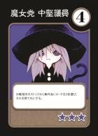 マジョリティ2 魔女党中堅議員カード