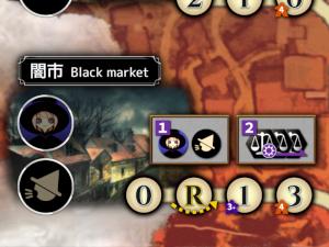 暗黒議会 中央ボードの闇市
