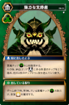 暗黒議会 政治カード例(協力な支持者)