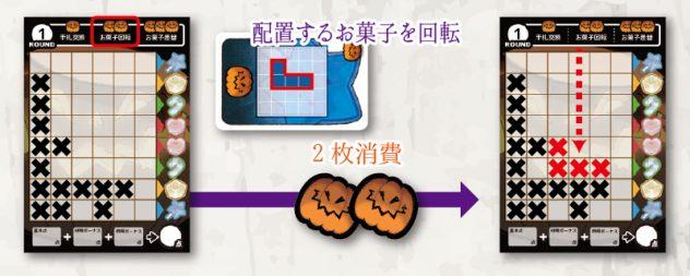 スイーツスタック-お菓子カードの回転(パンプキンチップの消費)