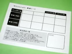 ウイッチクラフト 推理シート
