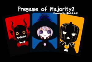 プレゲームオブマジョリティ2 封筒パッケージ画像