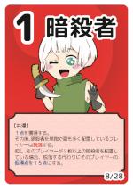 暗殺狂時代 カード(暗殺者)