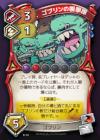 ジャンブルオーダー ゴブリンの襲撃隊カード画像
