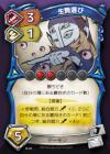 ジャンブルオーダー 生贄選びカード画像