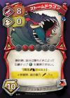 ジャンブルオーダー ストームドラゴンカード画像