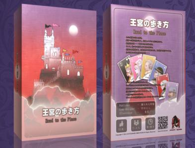 王宮の歩き方 パッケージ画像