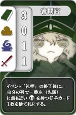 ペクーニア 仔羊カード(審問官)