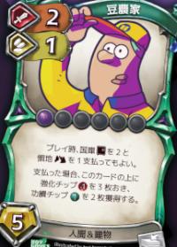 豆農家カード