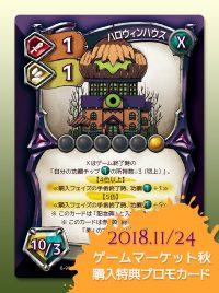 ゲームマーケット初出 イベント限定プロモカード