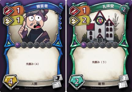 ジャンブルオーダー カード(預言者・礼拝堂)