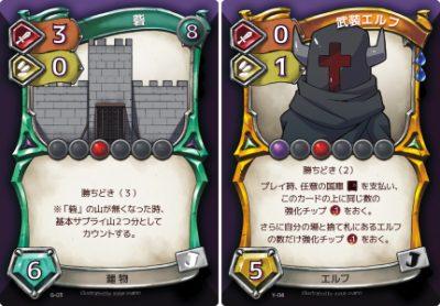 ジャンブルオーダー カード(砦・武装エルフ)