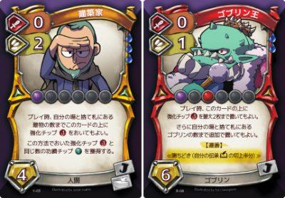 ジャンブルオーダー カード(建築家・ゴブリン王)