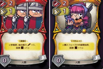 ジャンブルオーダー カード(隊列兵・行商人)
