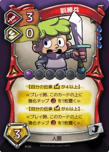 ジャンブルオーダー カード(訓練兵)