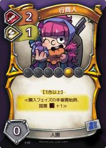 ジャンブルオーダー カード(行商人)
