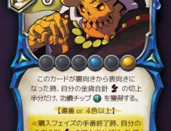 ジャンブルオーダー カード(功績売り)