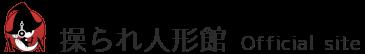 操られ人形館 Official site